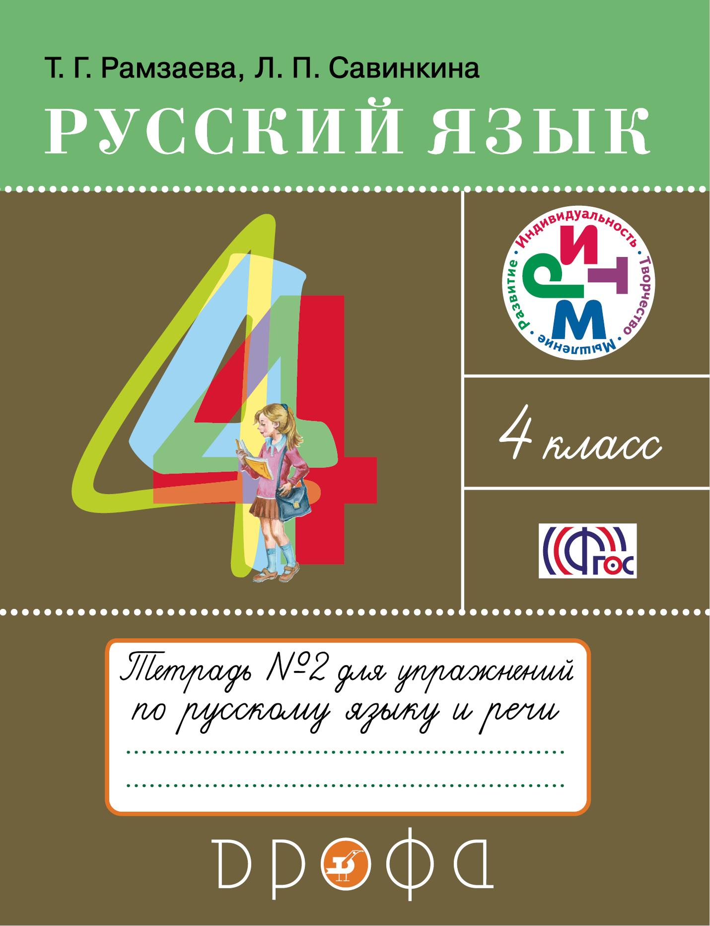 Т. Г. Рамзаева, Л. П. Савинкин Русский язык. 4 класс. Тетрадь №2 для упражнений по русскому языку и речи