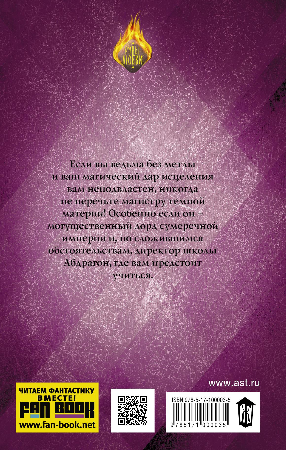 Школа истинного страха. Елена Лисавчук