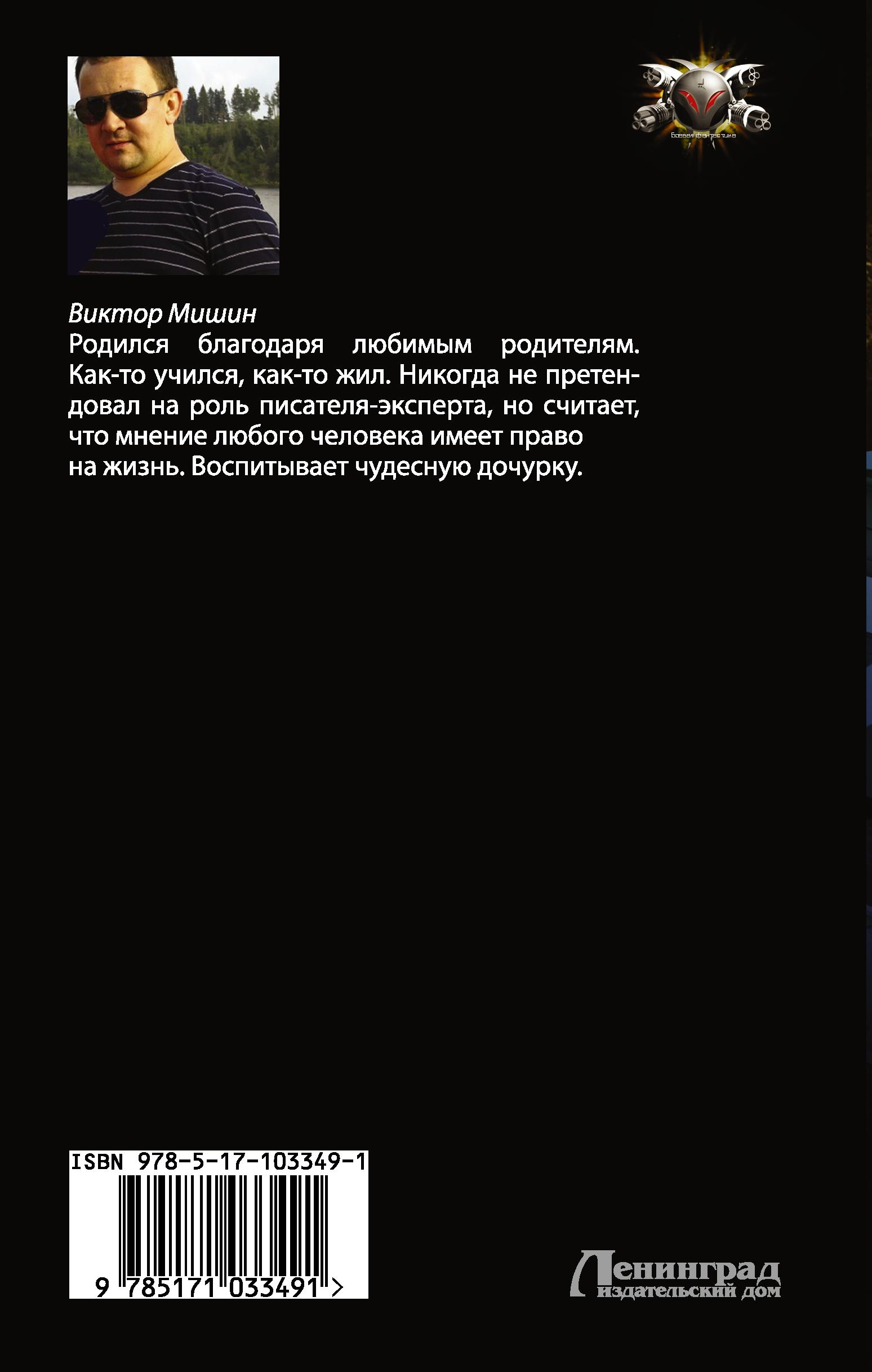 Псы. Виктор Мишин