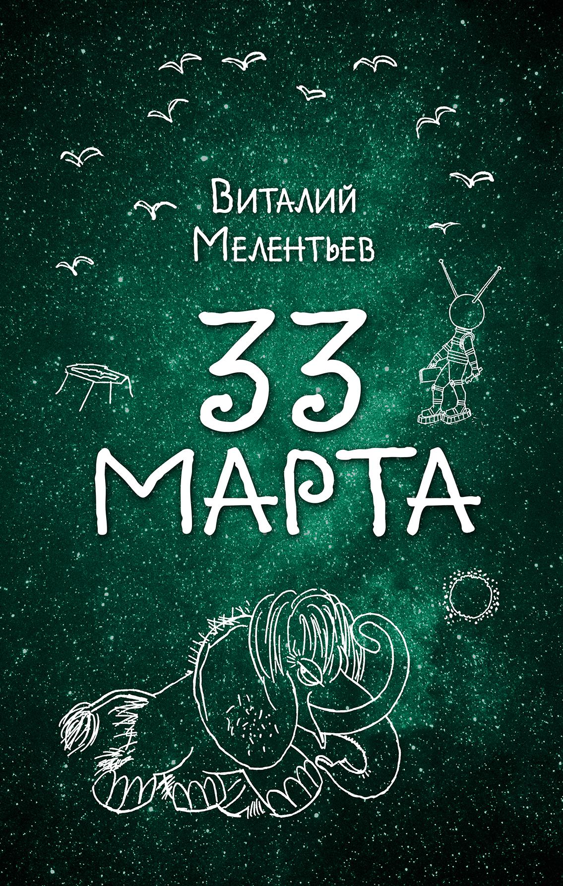Виталий Мелентьев 33 марта