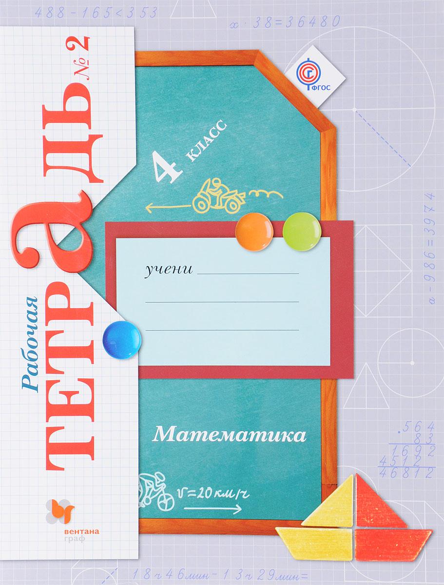 В. Н. Рудницкая, Т. В. Юдачёва Математика. 4класс. Рабочая тетрадь №2