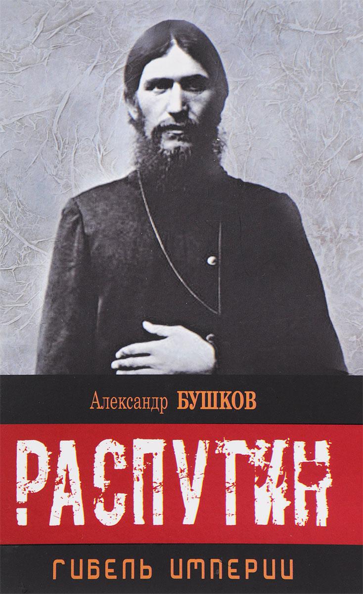 Александр Бушков Распутин. Гибель империи