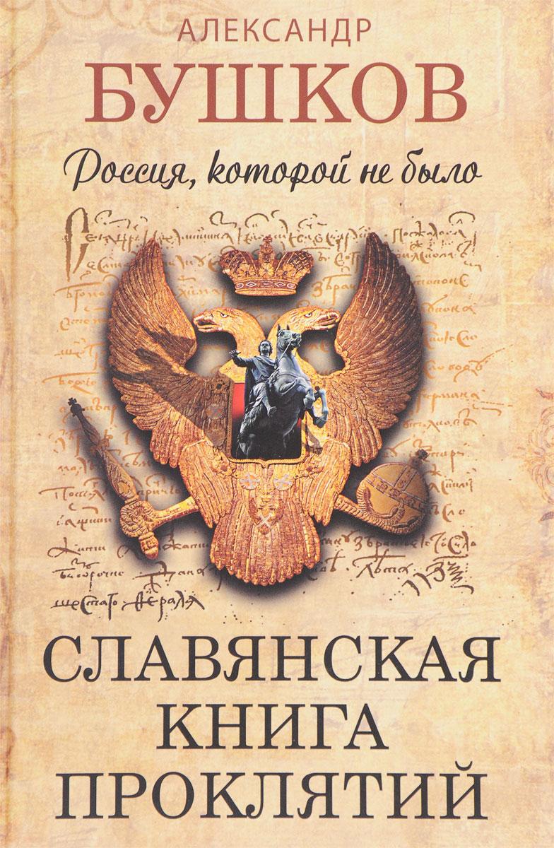 Александр Бушков Россия, которой не было. Славянская книга проклятий