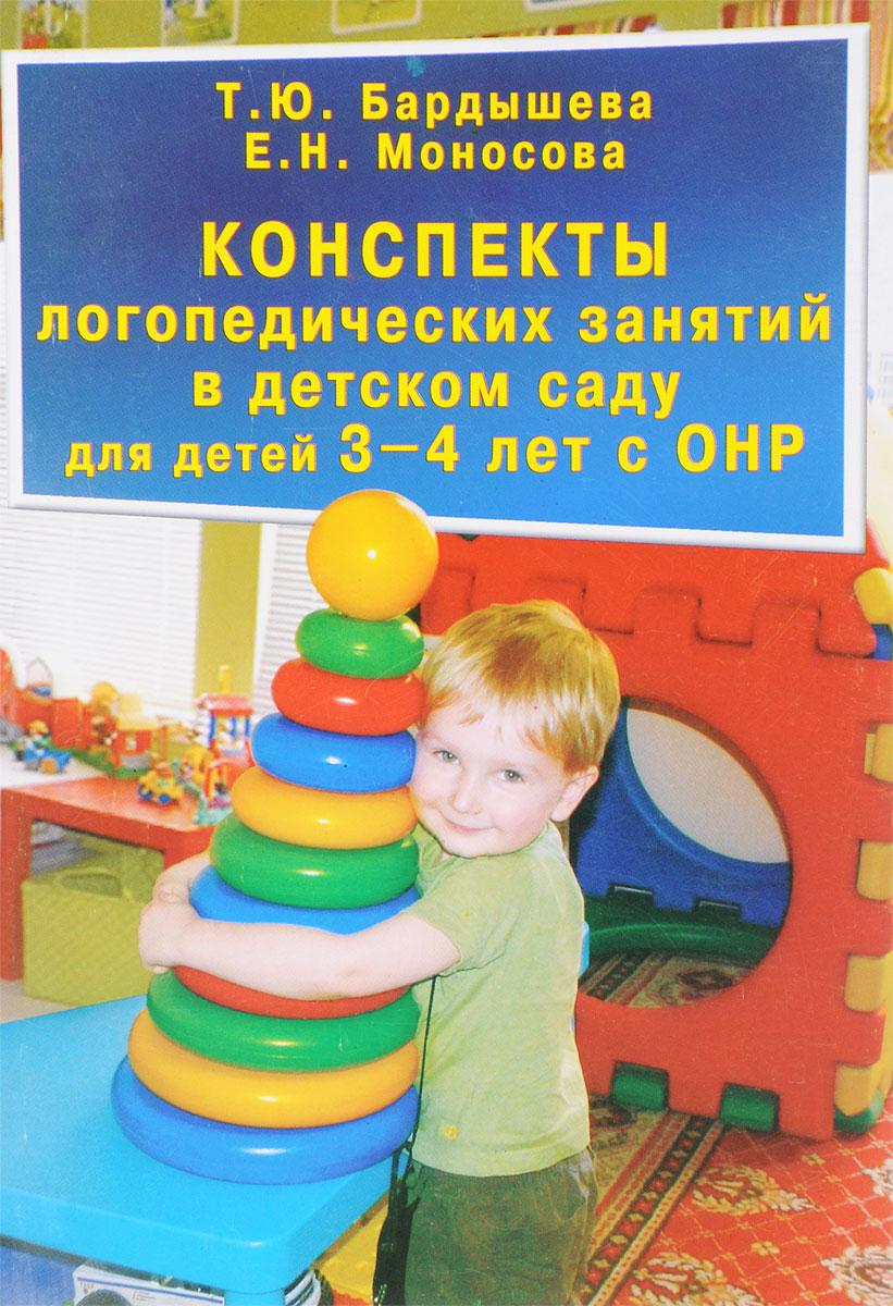 Т. Ю. Бардышева, Е. Н. Моносова Конcпекты логопедических занятий в детском саду для детей 3-4 лет с ОНР цена