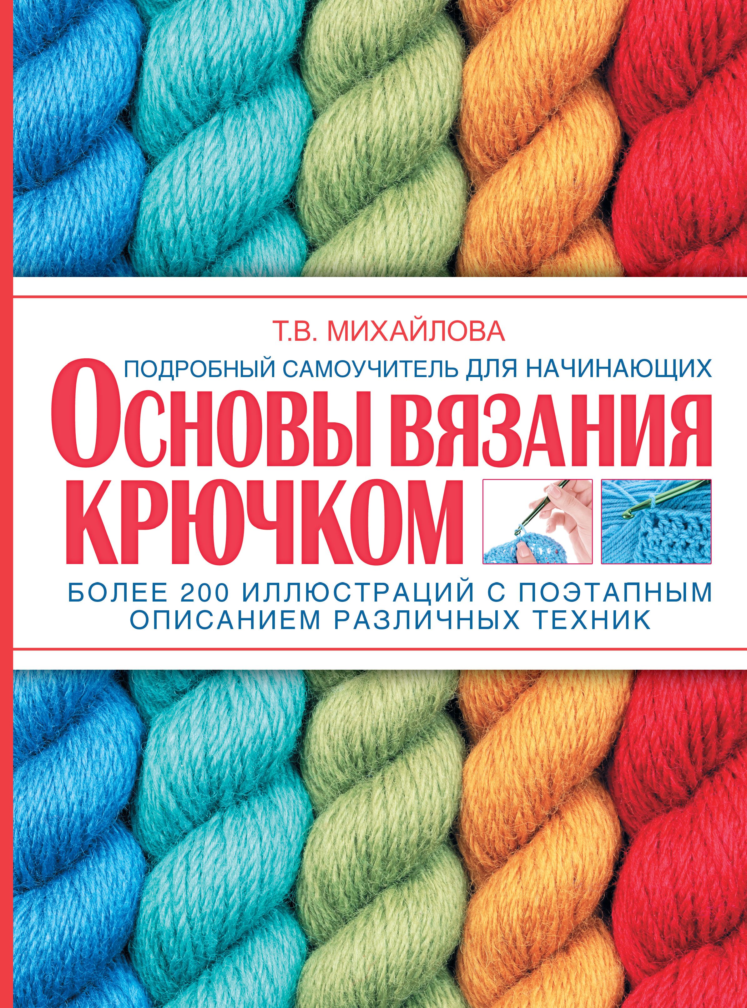Т. В. Михайлова Основы вязания крючком