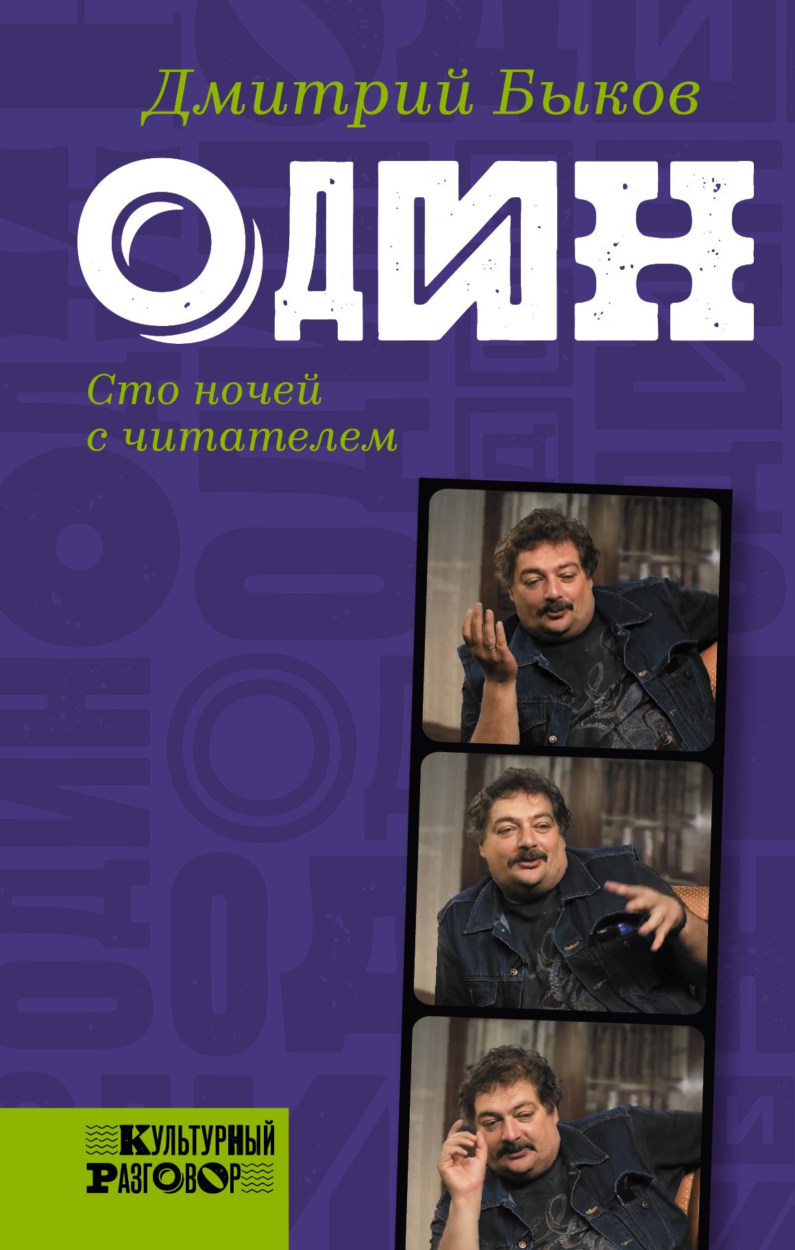 Дмитрий Быков Один. Сто ночей с читателем