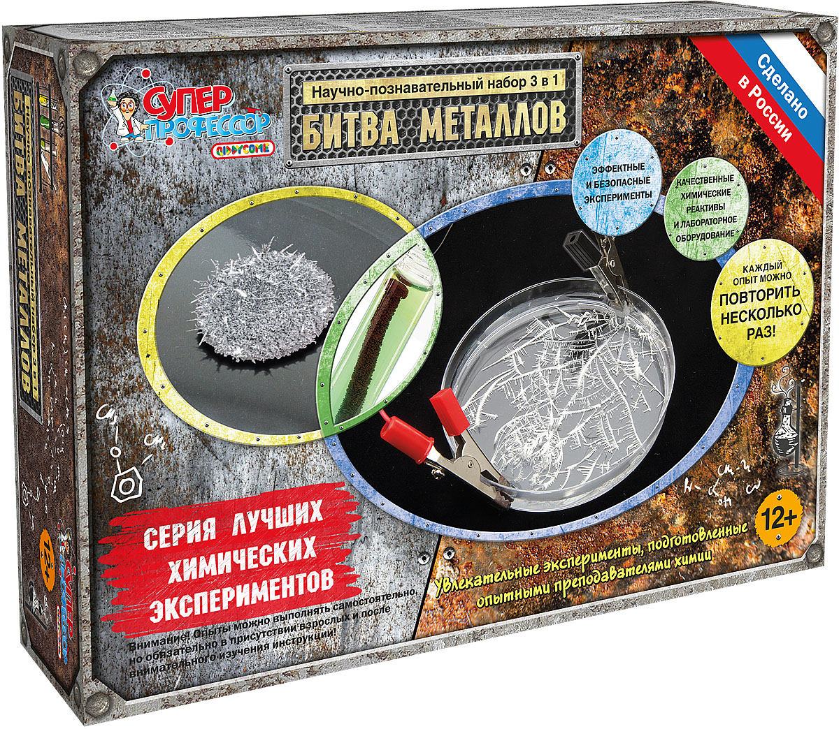 Набор для опытов Лучшие эксперименты Битва металлов