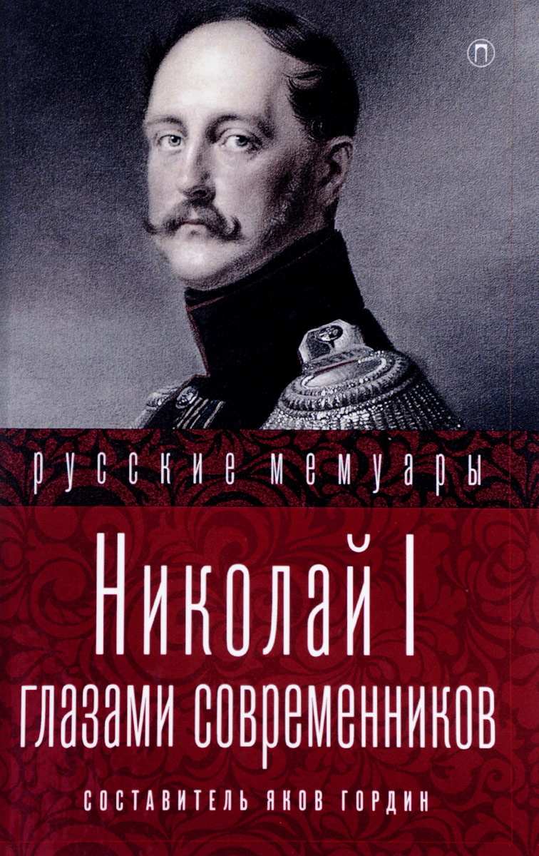 Я. А. Гордин Николай I глазами современников