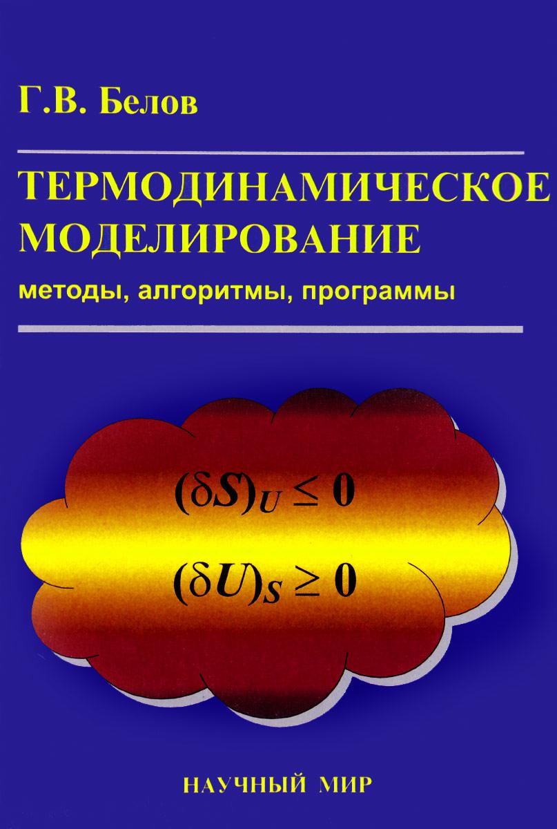 Г. В. Белов Термодинамическое моделирование. Методы, алгоритмы, программы