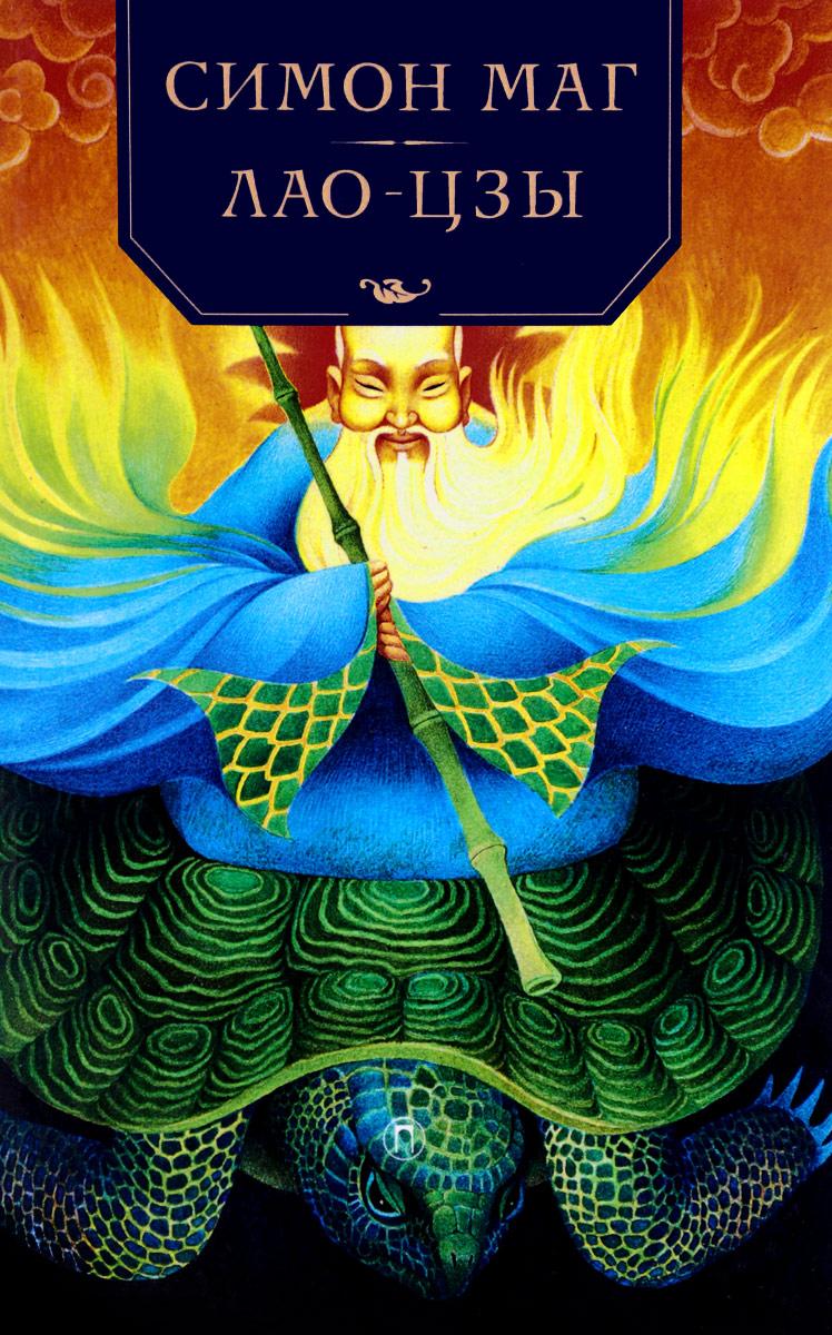 Алан Флауэр Симон Маг. Повесть об античном волшебнике. Лао-Цзы. Мастер тайных искусств Поднебесной империи платов а сказки о магах