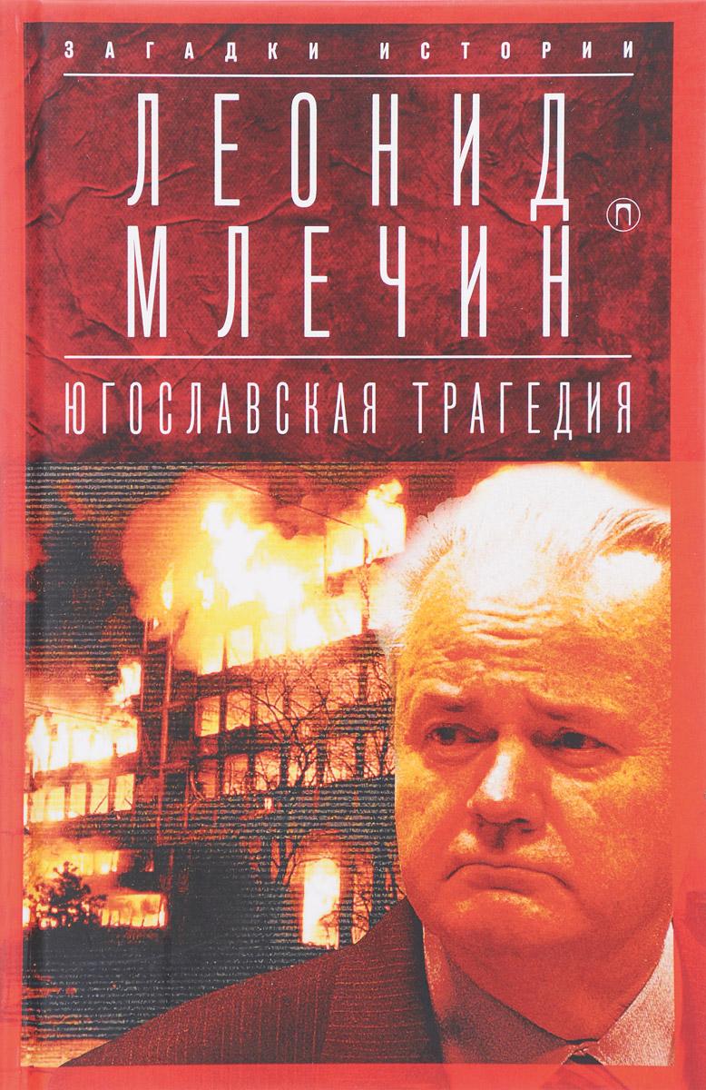 Леонид Млечин Югославская трагедия. Балканы в огне