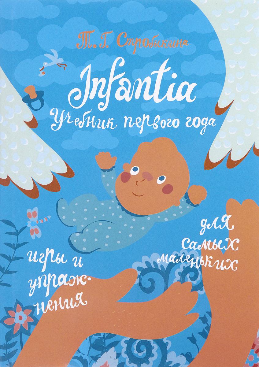 Infantia. Учебник первого года. Игры и упражнения для самых маленьких. Т. Г. Стробыкина