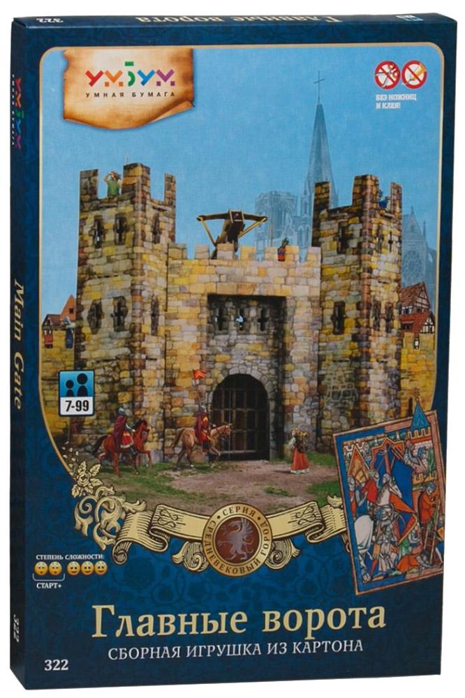 Умная бумага 3D Пазл Главные ворота 3d пазл любекские ворота любек германия умная бумага 43 детали