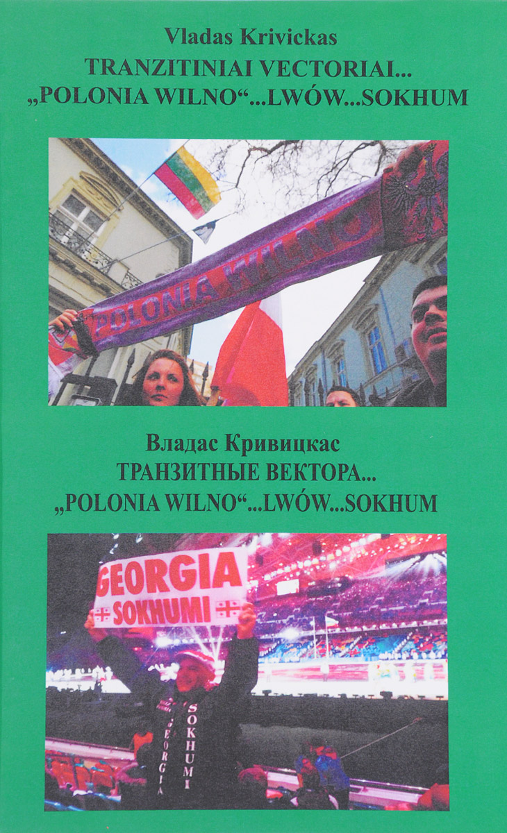 "Владас Кривицкас Tranzitiniai vectoriai... ""Polonia Wilno""... Lwow... Sokhum / Транзитные вектора... ""Polonia Wilno""... Lwow... Sokhum"