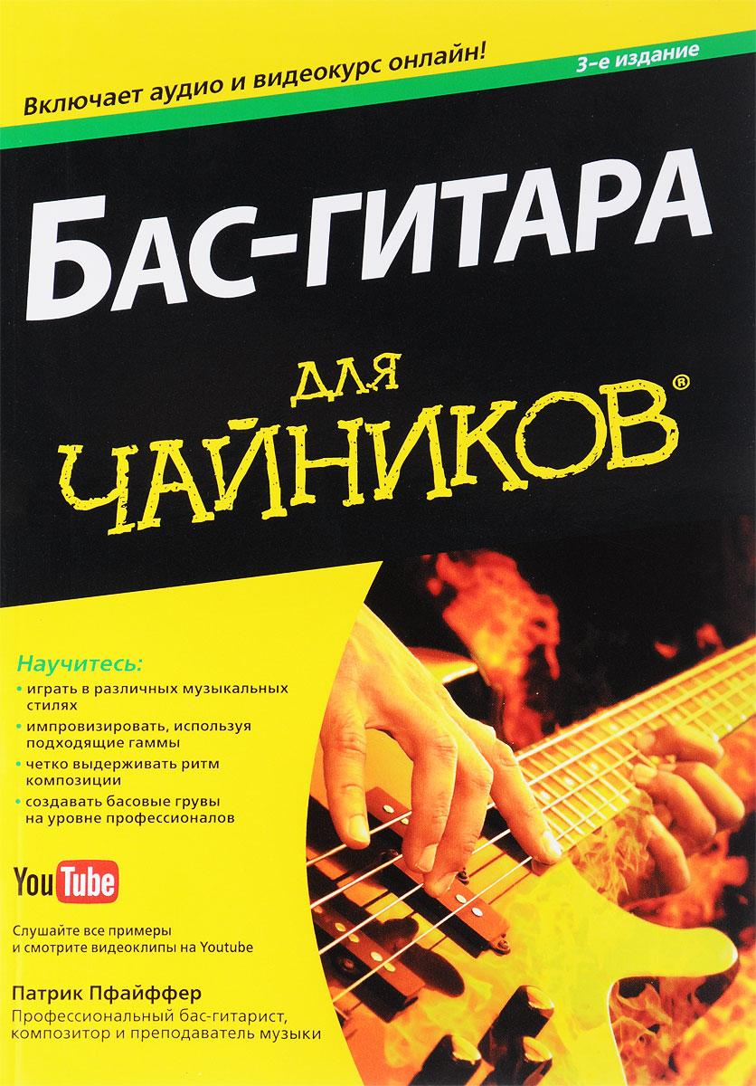 Патрик Пфайффер Бас-гитара для чайников пфайффер п бас гитара для чайников