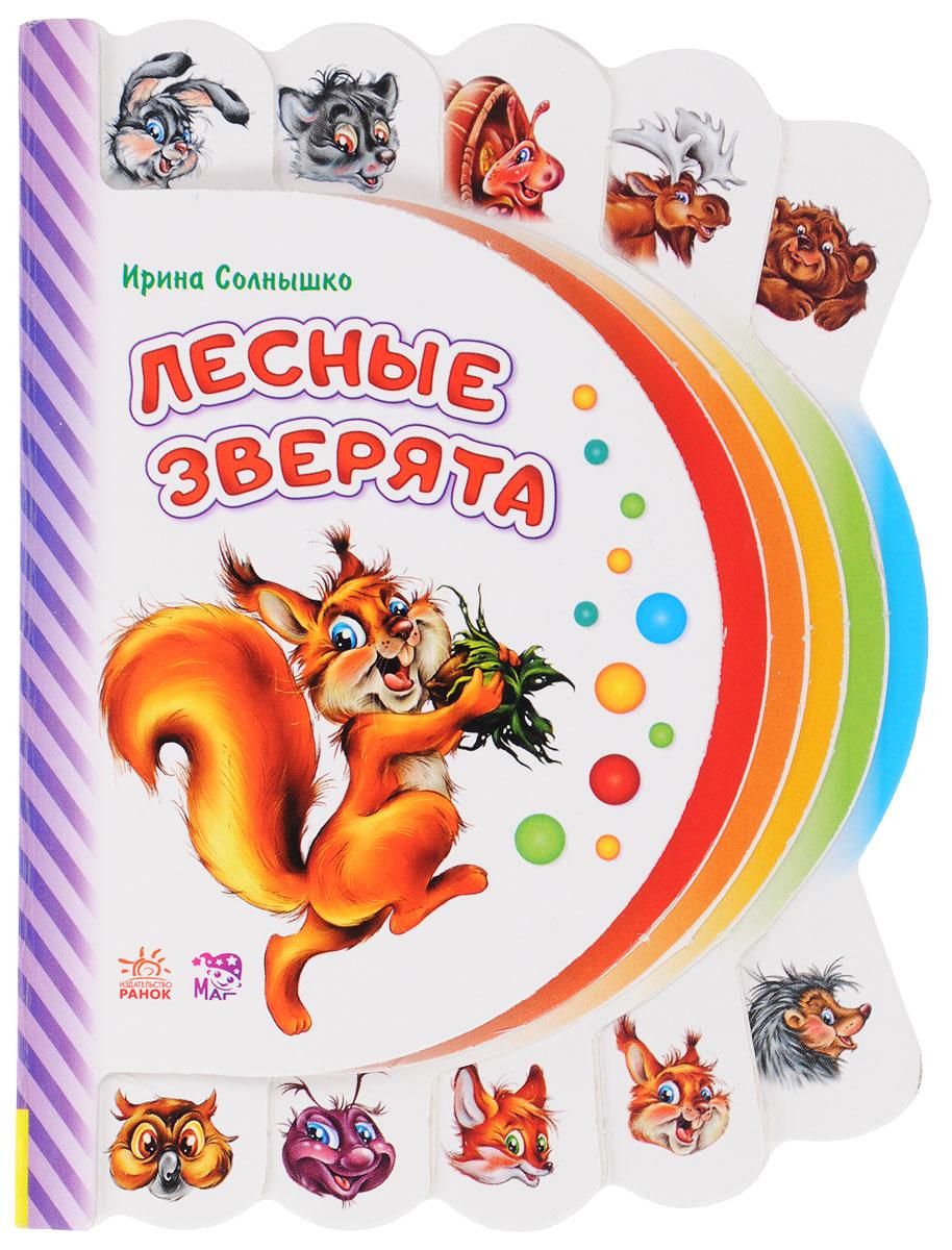 Ирина Солнышко Лесные зверята. Книжка-игрушка