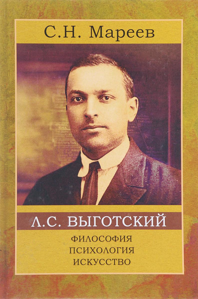 С. Н. Мареев Л. С. Выготский. Философия, психология, искусство