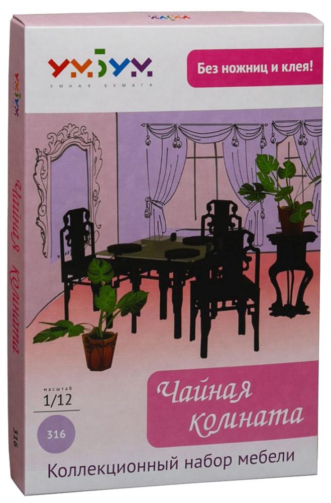 все цены на Умная бумага 3D Пазл Коллекционный набор мебели Чайная комната онлайн