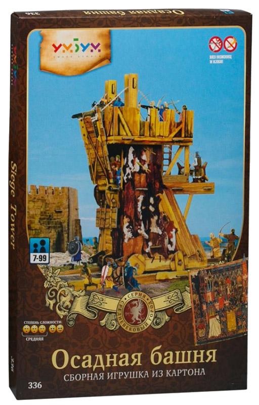 Умная бумага 3D Пазл Осадная башня336Интересно собирать, интересно играть. Фигурки средневековых жителей есть в каждом наборе серии Средневековый город. Они отлично подходят именно для этого набора, а также подходят к другим наборам этой серии. Осадная башня приводится в движение наматыванием каната на ворот, находящийся позади, в лагере атакующих. Башня движется вперед на колесах. Средневековые умельцы выстроили башню такой высокой, чтобы опустить с нее штурмовой мост прямо на городскую стену. В наборе 22 фигурки, среди которых атакующие воины, защитники города, лучники и арбалетчики, два рыцаря и другие. Кроме этого в комплекте маленькая стреляющая баллиста и небольшой запас стрел к ней. Предусмотрена возможность поставить баллисту внутрь осадной башни и стрелять сквозь открывающееся окно или разместить ее на верху осадной башни. Сюжетный игровой набор из плотного картона. Все модели и игрушки, созданные по технологии УМНАЯ БУМАГА собираются без ножниц и клея, что является их неповторимой особенностью. Принцип соединения деталей запатентован. Соединения деталей продуманы и просчитаны с такой точностью, что при правильной сборке с моделью можно играть, как с обычной игрушкой.