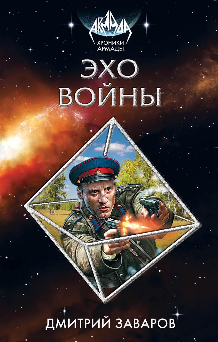 Заваров Дмитрий Викторович Эхо войны
