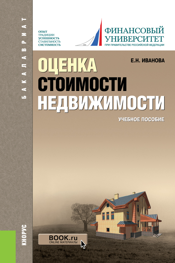 Е. Н. Иванова Оценка стоимости недвижимости (для бакалавров) цена в Москве и Питере