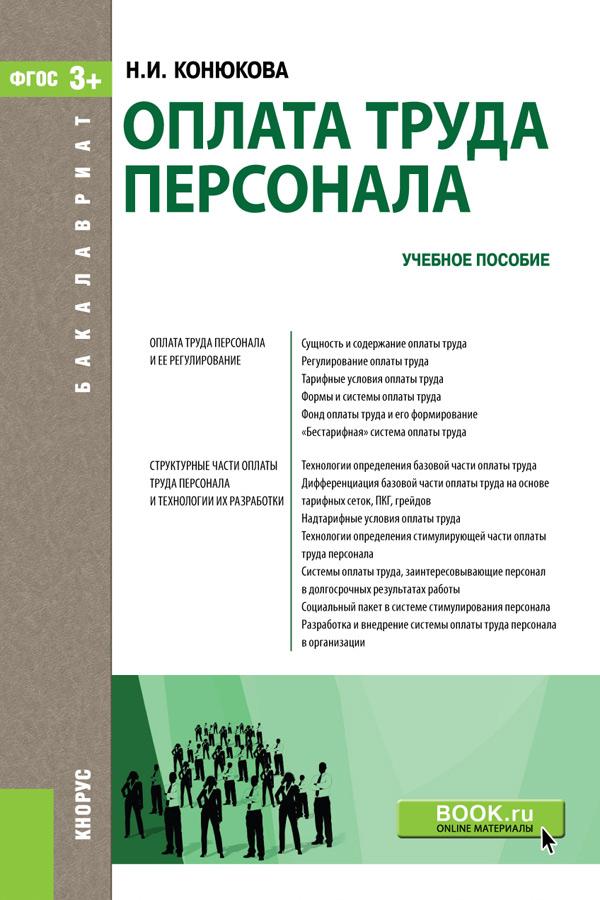 Н. И. Конюкова Оплата труда персонала (для бакалавров)