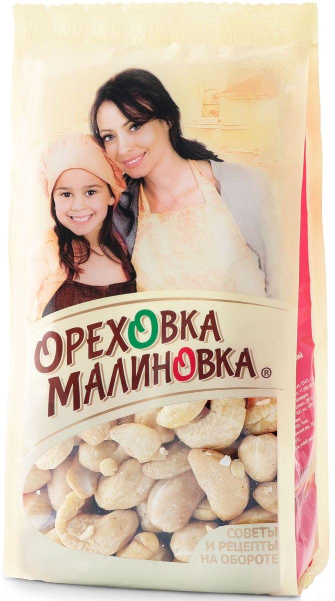 цена на Ореховка-Малиновка кешьюсушеный, 75г