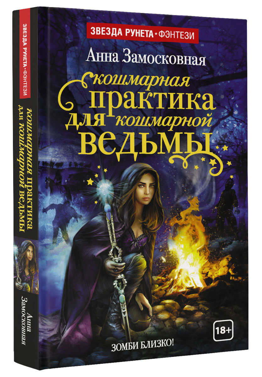 Анна Замосковная Кошмарная практика для кошмарной ведьмы