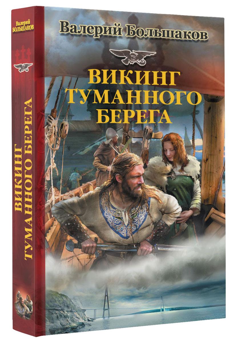 Валерий Большаков Викинг туманного берега