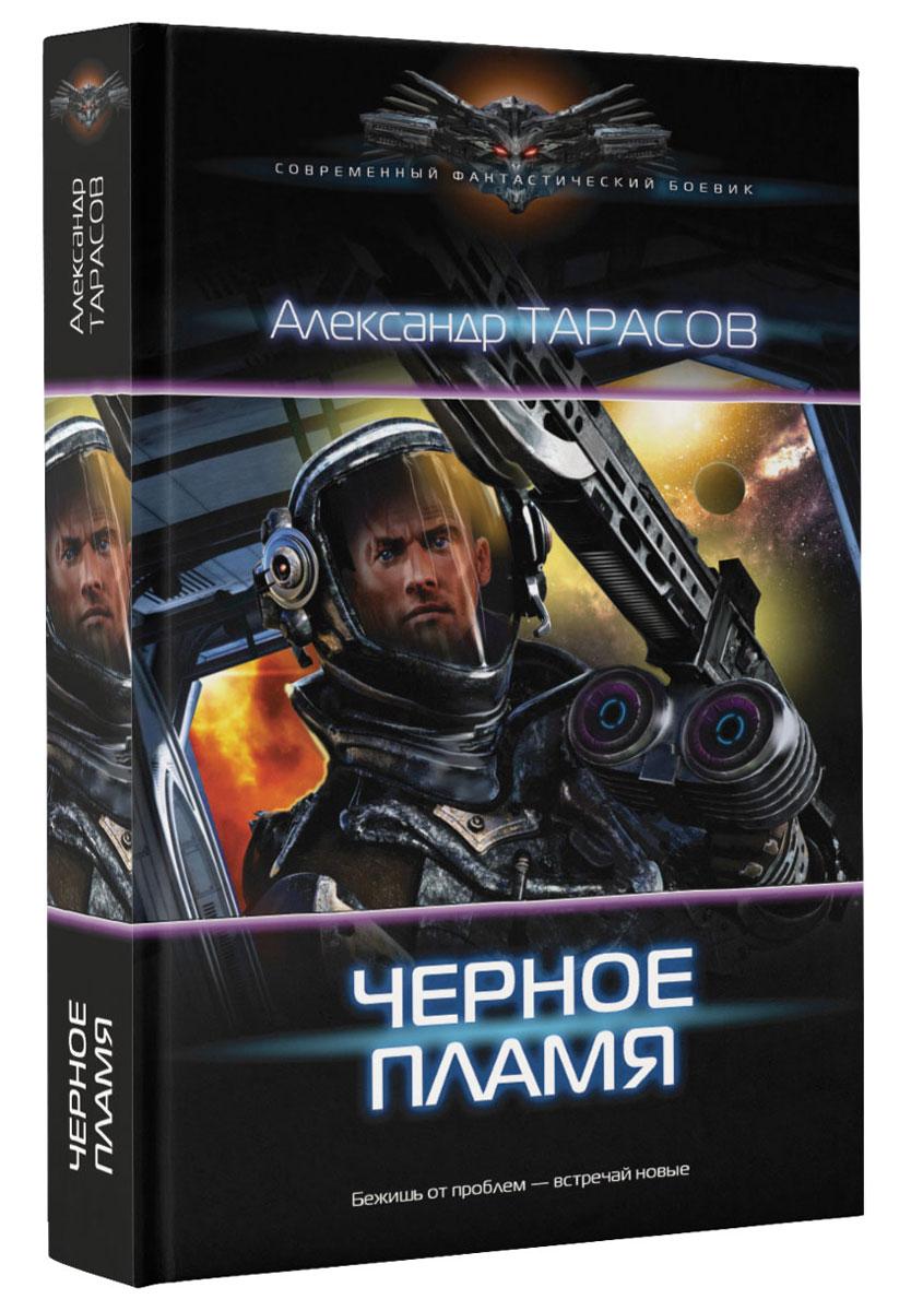 цены на Александр Валерьевич Тарасов Черное пламя  в интернет-магазинах