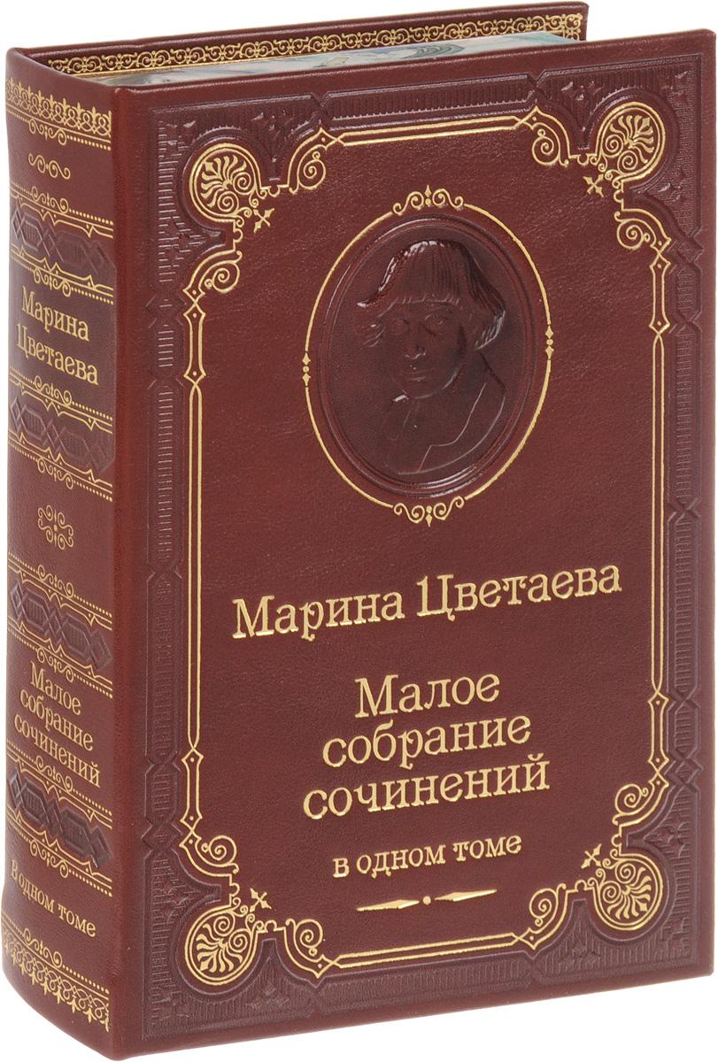 Марина Цветаева Марина Цветаева. Малое собрание сочинений в одном томе(подарочное издание)