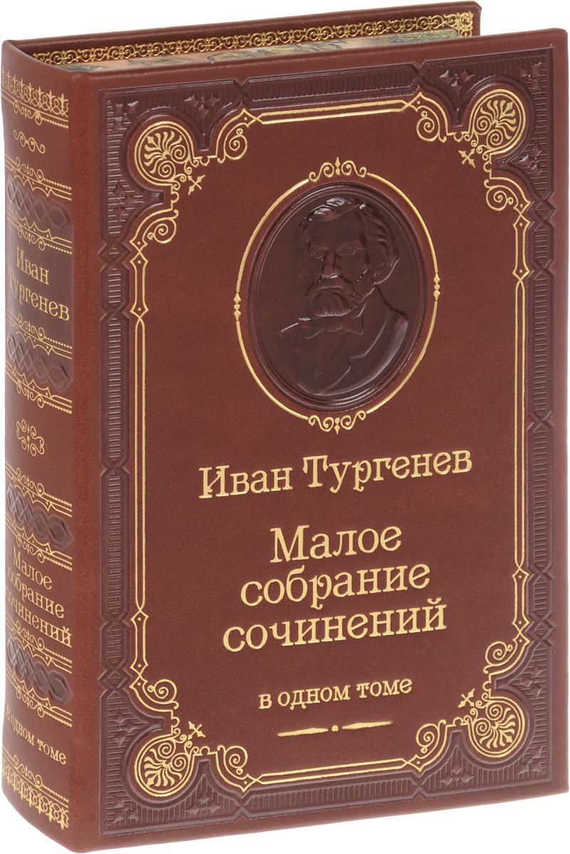 Иван Тургенев Иван Тургенев. Малое собрание сочинений в одном томе (подарочное издание)