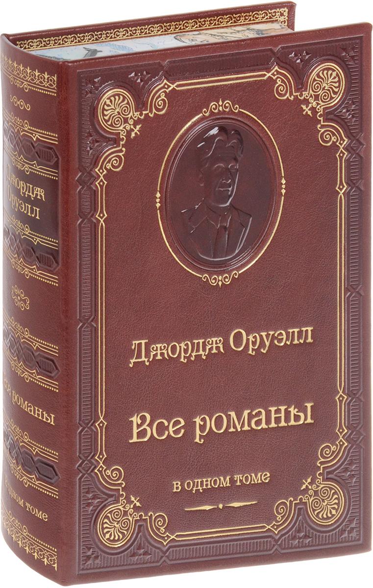 Джордж Оруэлл Джордж Оруэлл. Все романы в одном томе (подарочное издание)