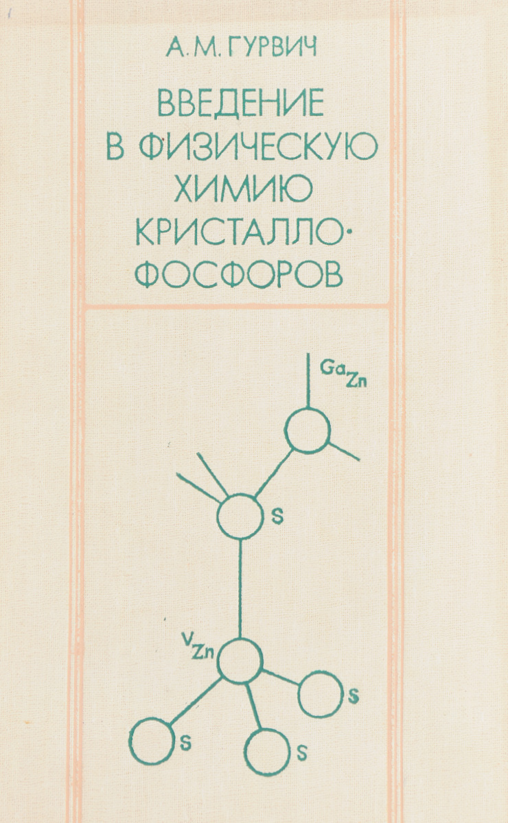А.М.Гурвич Введение в физическую химию кристалло-фосфоров ю а золотов введение в аналитическую химию