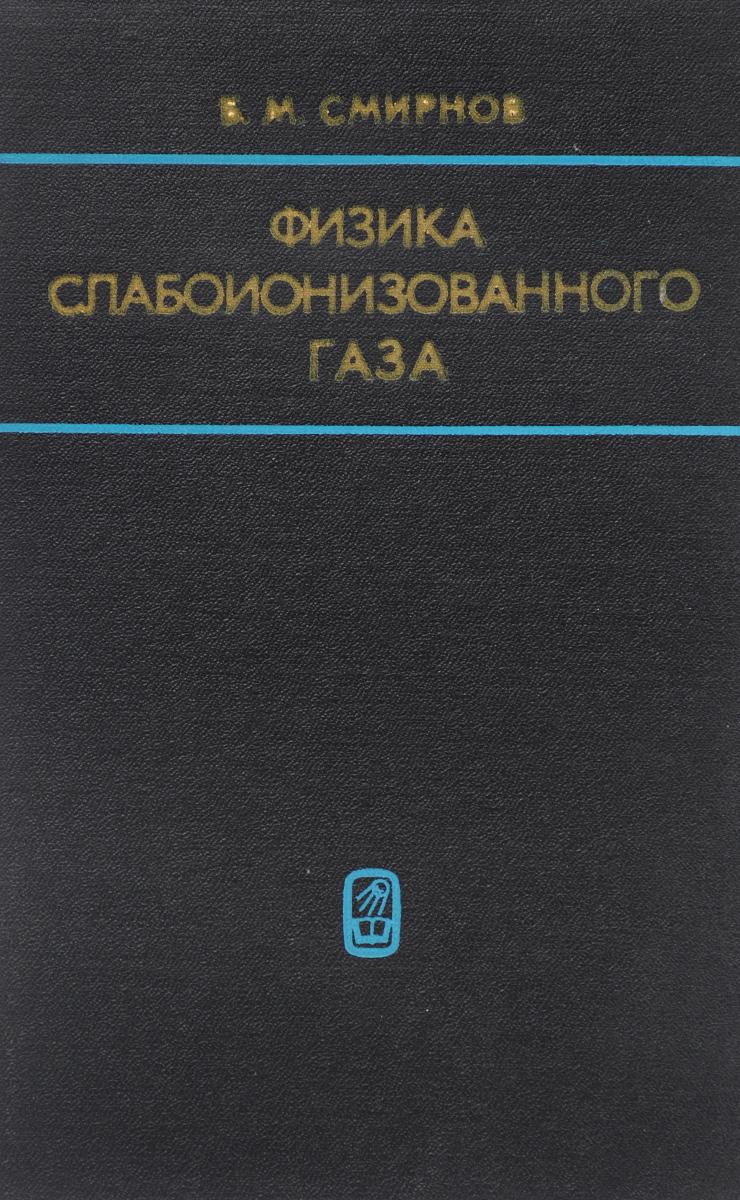 Б.М.Смирнов Физика слабоионизированного газа