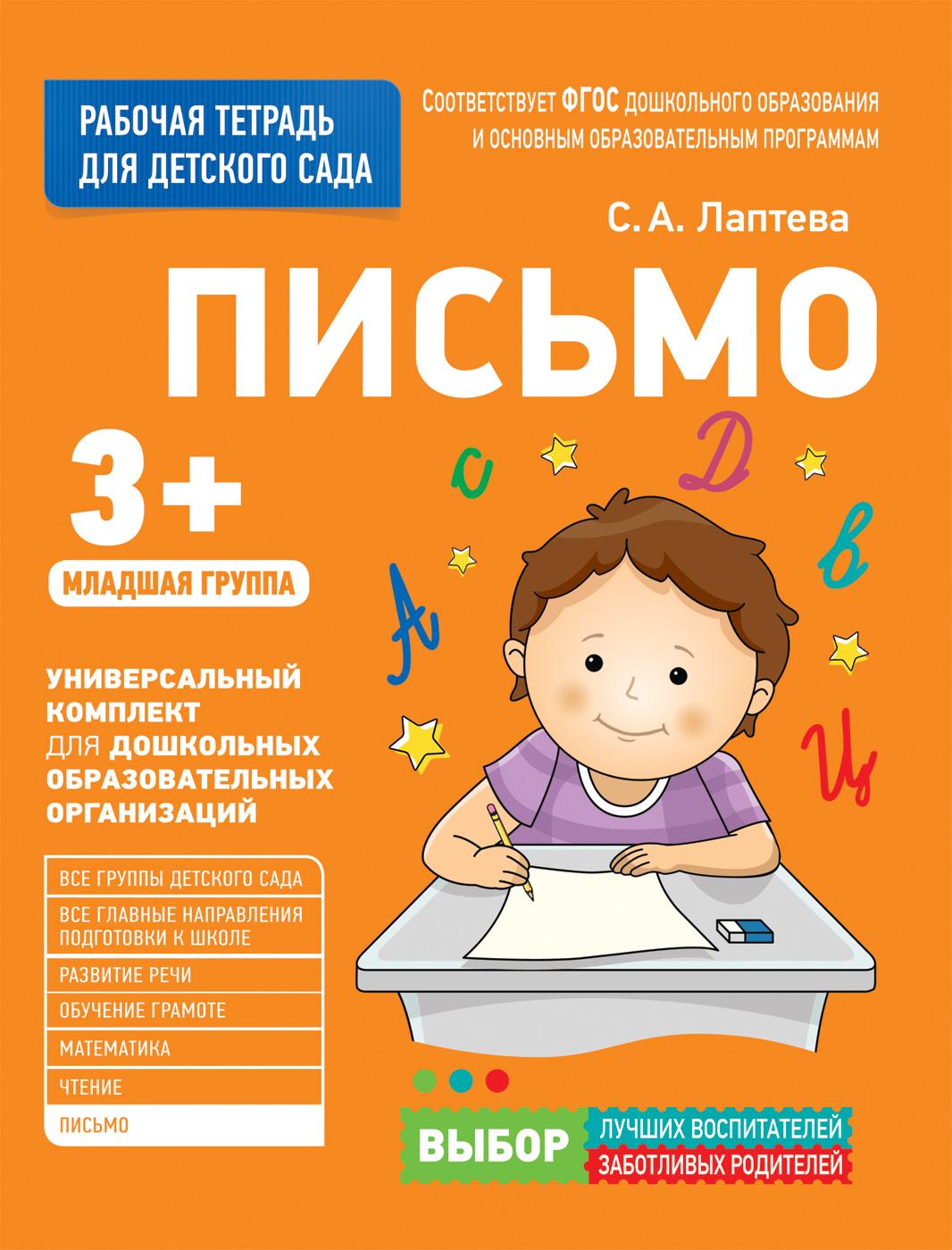 Лаптева С. А. Для детского сада. Письмо. Младшая группа. Рабочая тетрадь