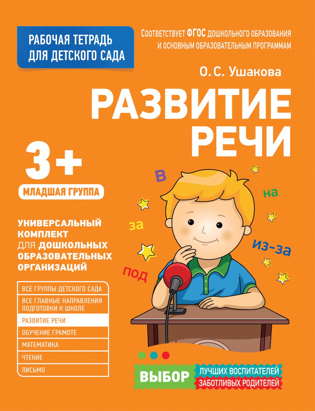 Ушакова О.С. Для детского сада. Развитие речи. Младшая группа. Рабочая тетрадь