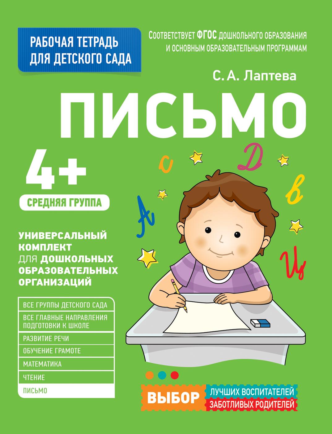 Лаптева С. А. Для детского сада. Письмо. Средняя группа. Рабочая тетрадь