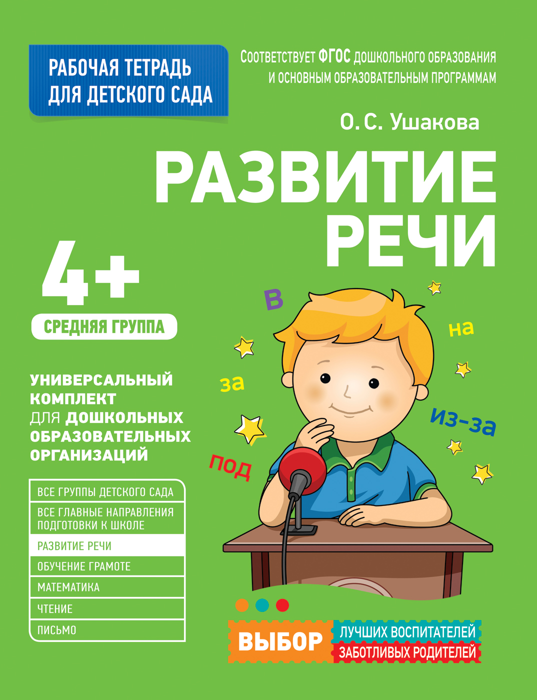 Ушакова О.С. Для детского сада. Развитие речи. Средняя группа. Рабочая тетрадь