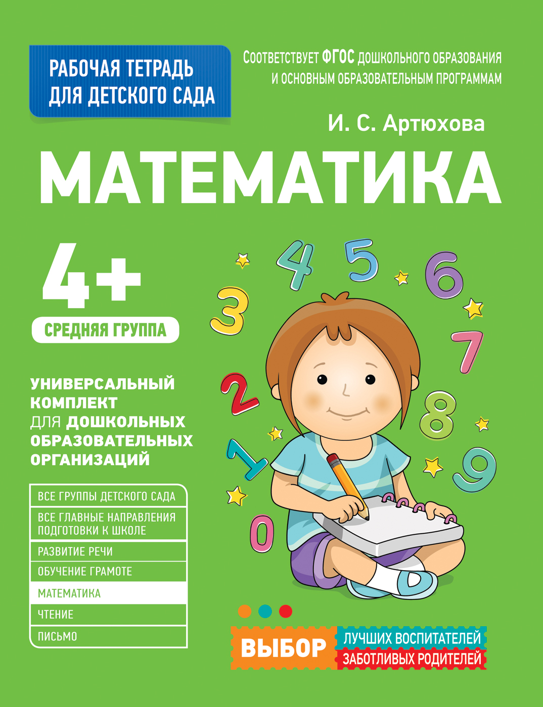 Артюхова И. С. Для детского сада. Математика. Средняя группа. Рабочая тетрадь