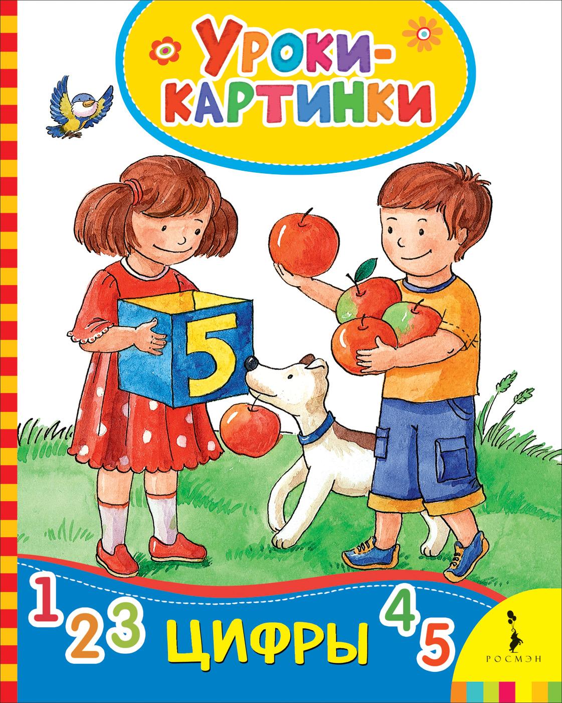 Е. К. Мазанова Цифры. Уроки-картинки