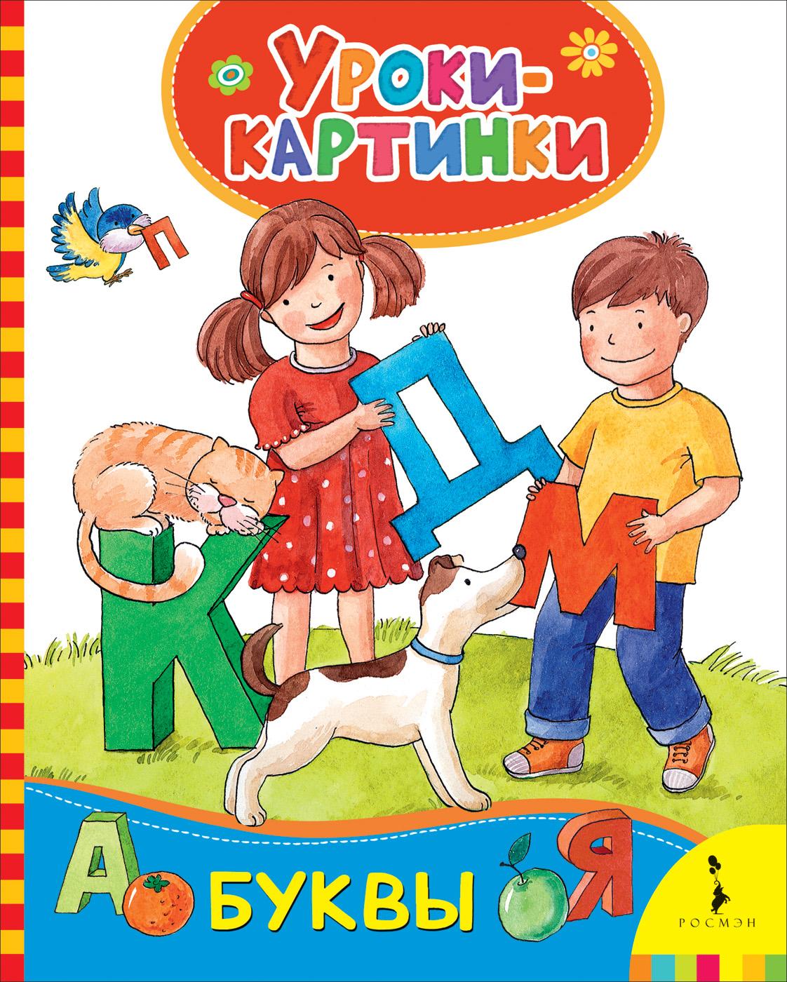 Е. К. Мазанова Буквы. Уроки-картинки
