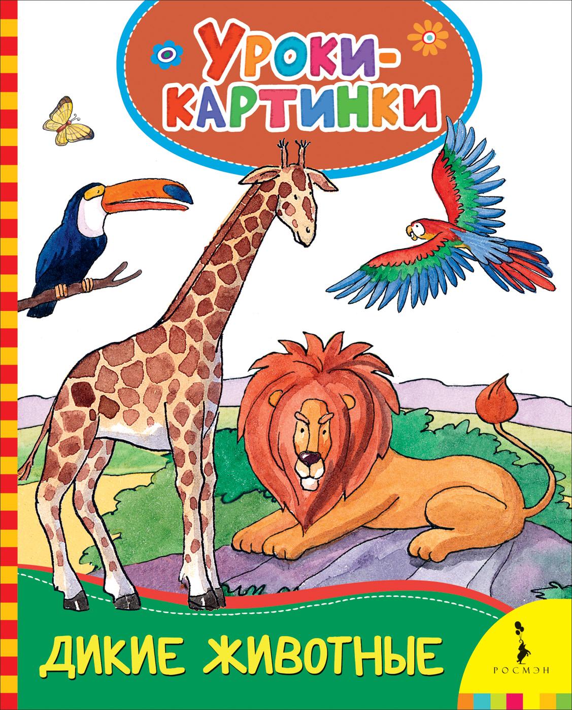 Е. К. Мазанова Дикие животные. Уроки-картинки