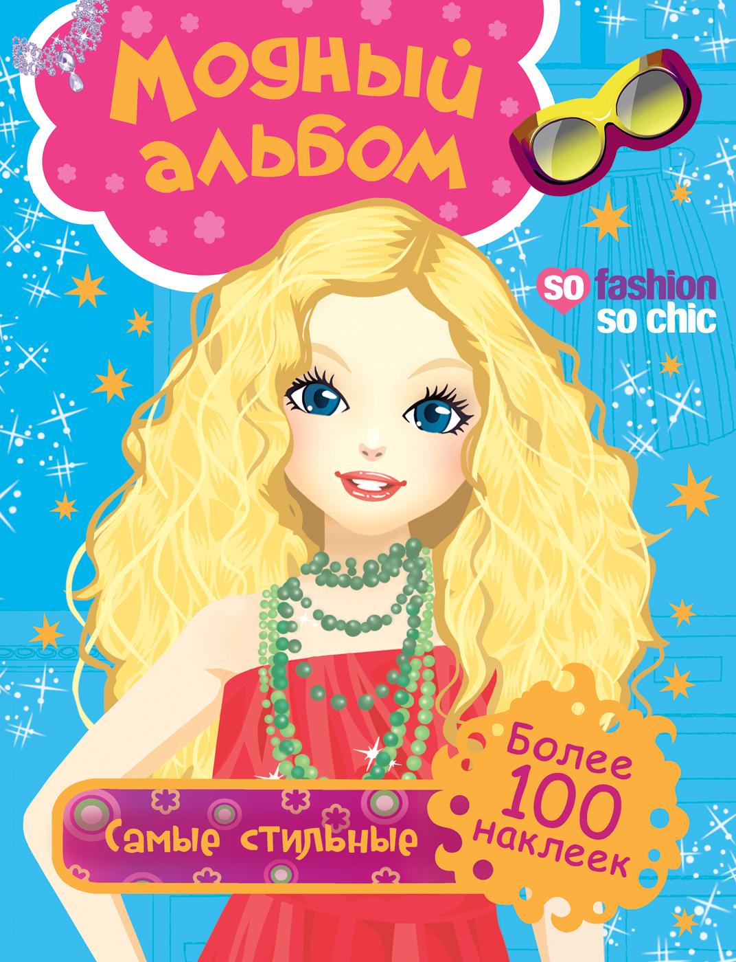 цены на Е. К. Мазанова Самые стильные (+ наклейки)  в интернет-магазинах