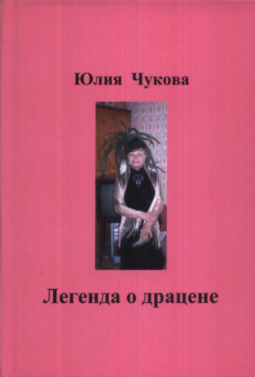 Юлия Чукова Легенда о драцене