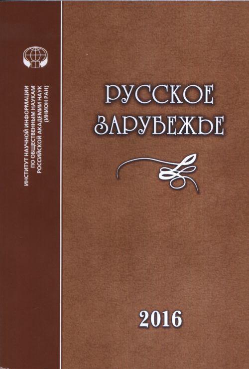 Русское зарубежье. История и современность бабаево история и современность