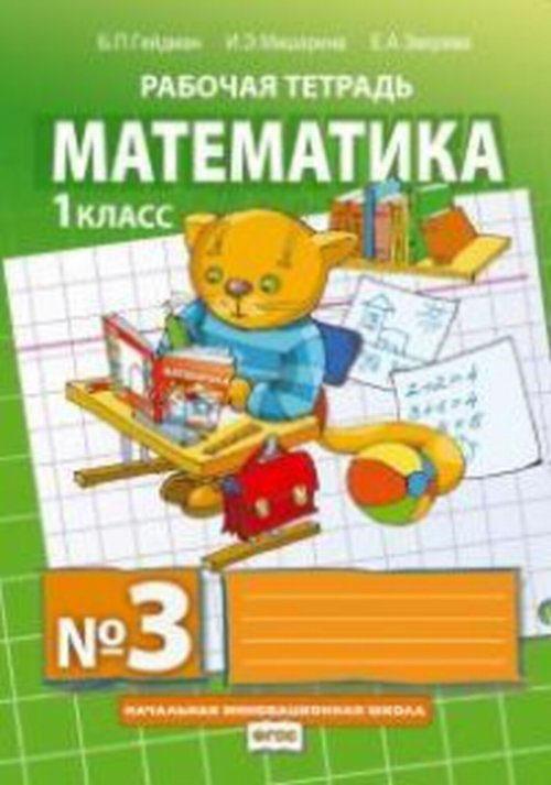 Б. П. Гейдман, И. Э. Мишарина, Е. А. Зверева Математика. 1 класс. Рабочая тетрадь №3 б п гейдман и э мишарина е а зверева математика 1 класс рабочая тетрадь 3