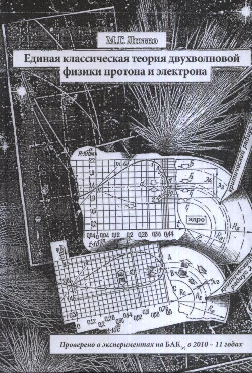 М. Г. Лютко Единая классическая теория двухволновой физики протона и электрона цена