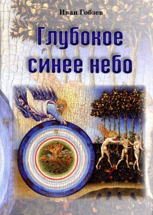 Иван Гобзев Глубокое синее небо