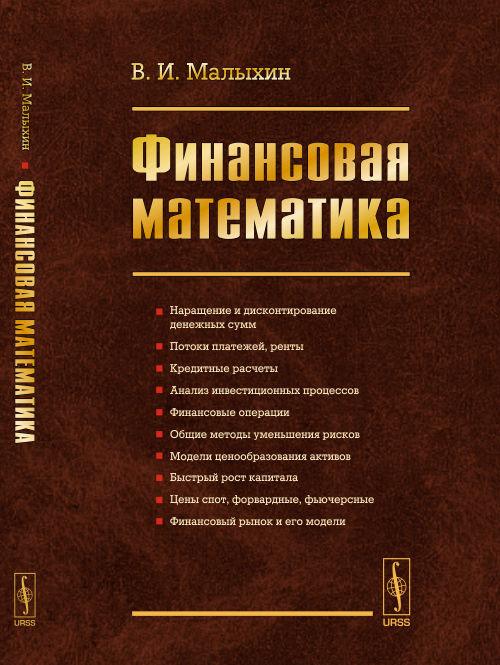 В. И. Малыхин Финансовая математика